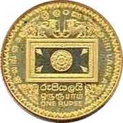 1 Rupee Second Executive President Gold Frosted Proof – revers