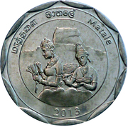 10 rupees (Matale) -  avers