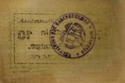 10 Pfennig (Stammbach) – revers