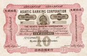 10 Dollars (Asiatic Banking Corporation) – avers