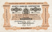 25 Dollars (Asiatic Banking Corporation) – avers