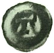 Erik of Pomerania - 1 Penning – revers
