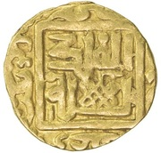 Fractional Dinar - Husayn – avers