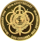 500 Guilders (40ème anniversaire du CISM - Conseil International du Sport Militaire) – revers