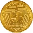 250 Gulden (5ème anniversaire de la Révolution) – avers