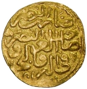 Sultani - Mehmed III (Damascus) – revers