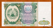 200 Rubles – avers