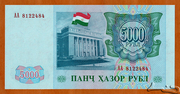 5000 Rubles – revers