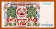 10 000 Rubles -  avers