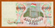 10 000 Rubles -  revers