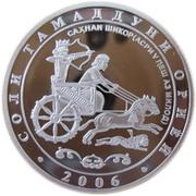 1 somoni Archer et chariot (argent) – revers