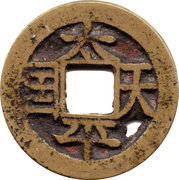 1 Cash - Taiping Rebellion (Tian Guo) – avers