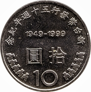 10 yuan (Réforme monétaire) – revers