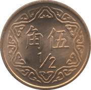 ½ yuan – revers