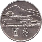 10 yuan (Sun Yat-sen) – revers