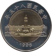 50 yuan – avers