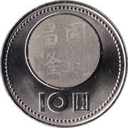 10 yuan (anniversaire de la république de Chine) – revers