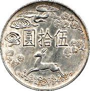 50 yuan (Sun Yat-sen) – revers