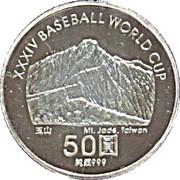 50 Yuan (Coupe du monde de baseball 2001) – revers