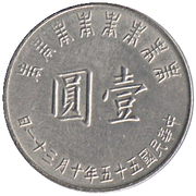 1 yuan (Jiang Jieshi) – revers