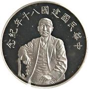 50 Yuan (80ème anniversaire de la République de Chine) – avers