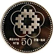 50 Yuan (80ème anniversaire de la République de Chine) – revers