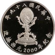 50 Yuan (Année 2000) – avers