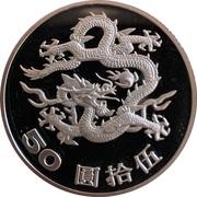 50 Yuan (Année 2000) – revers