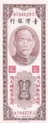 1 Yuan (Matsu) – avers