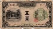 5 Yen - Showa – avers