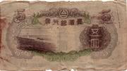 5 Yen - Showa – revers