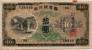 10 Yen - Showa – avers