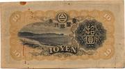 10 Yen - Showa – revers