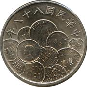 10 yuan (Réforme monétaire) – avers