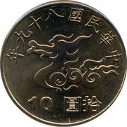 10 yuan (année du dragon) – avers