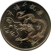 10 yuan (année du dragon) – revers