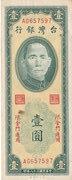 1 Yuan (Quemoy) – avers