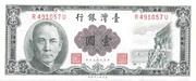 1 yuan (2e série) – avers