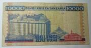 10 000 Shilingi 1997 – revers