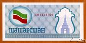 100 Ruble – avers