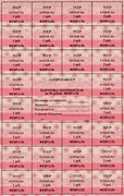 50 Rubles (Rouble Control Coupons) – avers