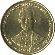 25 satang (anniversaire du règne) -  avers