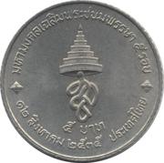 5 baht (anniversaire de la Reine) – revers