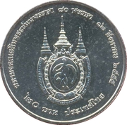 20 baht (80° anniversaire de la reine Sirikit) -  revers