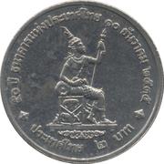 2 baht (Thai National Bank) – revers