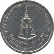 2 baht (Attorney General Office) – revers