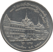 2 baht (Council of Advisors to the King) – revers