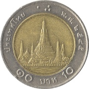 10 baht - Rama IX (3éme effigie) -  revers