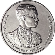 20 baht (Rama VII) -  avers