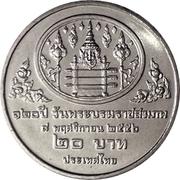 20 baht (Rama VII) -  revers